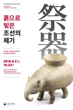 Ritual Porcelains of Joseon Dynasty