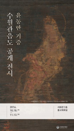 Inaugural Display of Gifted Goryeo Buddhist Painting :