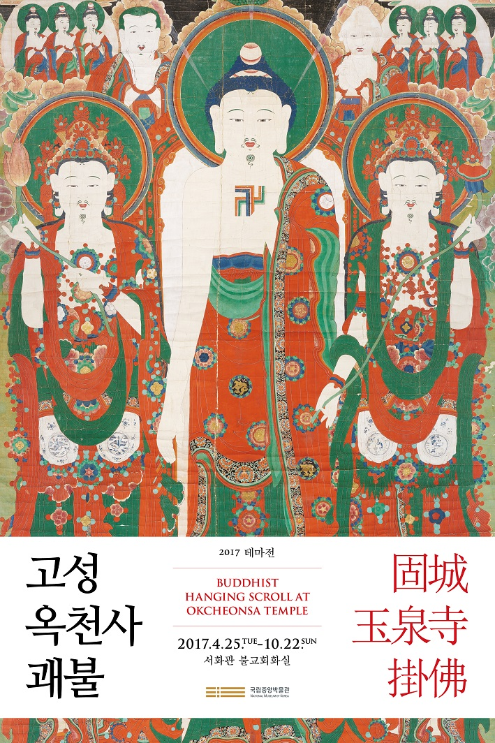 Thematic Exhibition:  Buddhist Hanging Scroll at Okcheonsa Temple in Goseong