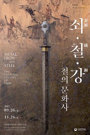 Metal, Iron and Steel ; The Cultural History of Iron