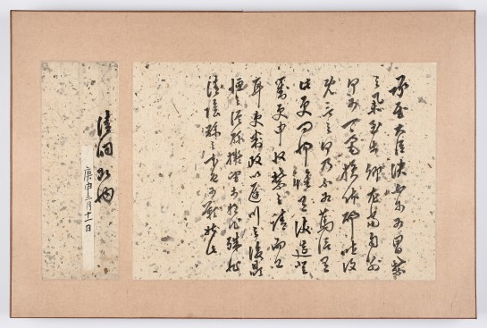 Album of King Jeongjo's Letters to Sim Hwan-ji image