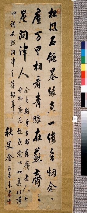 Calligraphy of Kim Jeong-hui (A Farewell Poem) | Collection