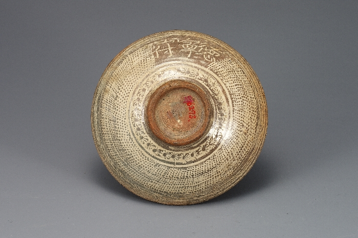 Buncheong Bowl with Stamped Design and Inscription image