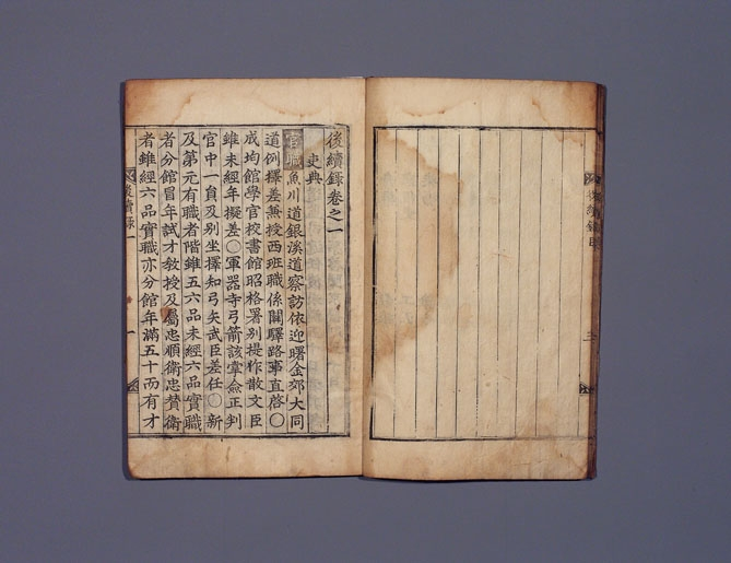 Daejeonhusongnok (Sequel of the Supplement of the Grand Code of the State) image