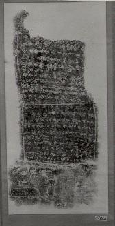 Rubbed Copy of the Epitaph on the Rock at Cheonjeon-ri, Ulju image