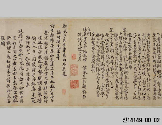 Collection of Poems by a Ming Envoy and the Scholars of the Joseon Dynasty