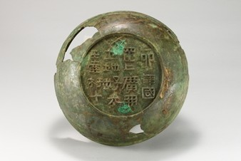 Bronze Bowl with Inscription of King Gwanggaeto the Great 대표이미지