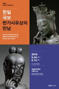 View Details-Pensive Bodhisattvas: National Treasures of Korea and Japan