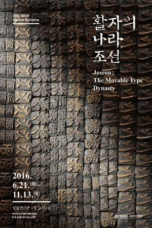 View Details-Joseon : The Movable Type Dynasty