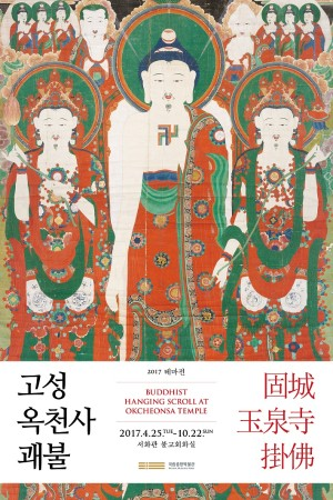 View Details-Thematic Exhibition:  Buddhist Hanging Scroll at Okcheonsa Temple in Goseong