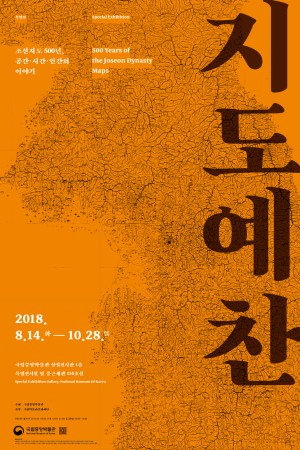 View Details-500 Years of the Joseon Dynasty Maps