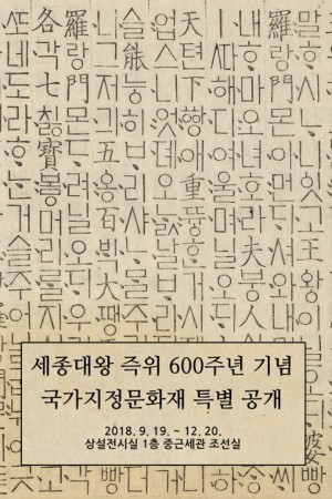 View Details-Special Exhibition in Celebration of the 600th Anniversary of the Enthronement of King Sejong