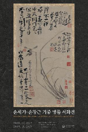 View Details-Treasures from the SOHN Collection of Calligraphy and Painting