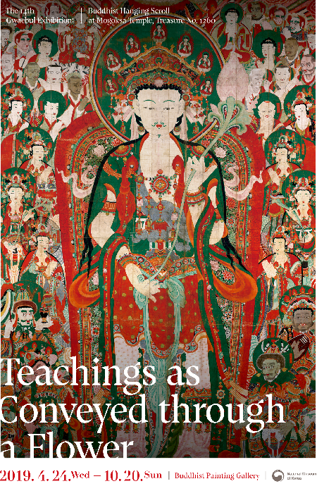 View Details-Teachings as Conveyed through a Flower: Buddhist Hanging Scroll at Mogoksa Temple
