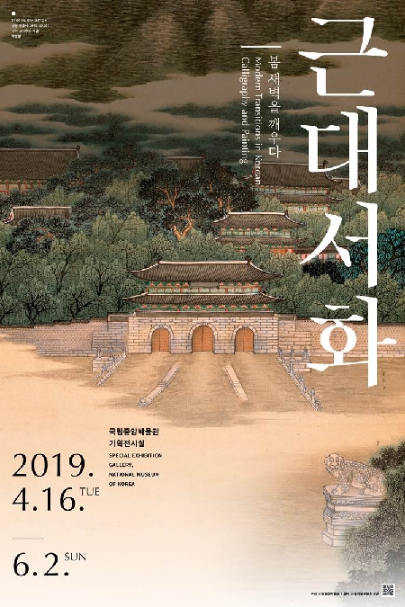 View Details-Modern Transitions in Korean Calligraphy and Painting