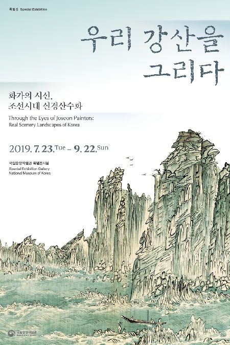 View Details-Through the Eyes of Joseon Painters: Real Scenery Landscapes of Korea