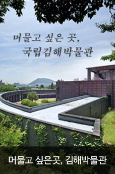 [동영상] 머물고 싶은 곳, 국립김해박물관