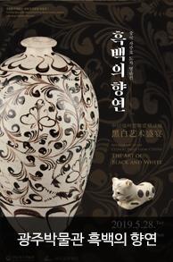 [VR콘텐츠] 중국 자주요 도자 명품전 - 흑백의 향연