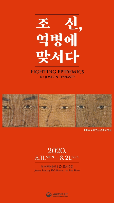 상세보기-Fighting Epidemics in the Joseon Dynasty