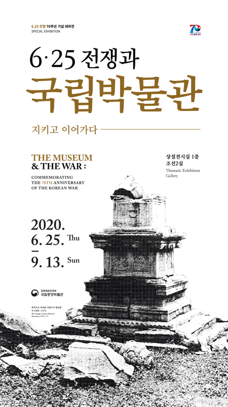 상세보기-The Museum and The War: Commemorating the 70th anniversary of the Korean war