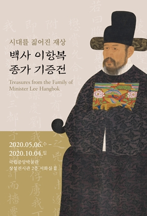 상세보기-Treasures from the Family of Minister Lee Hangbok