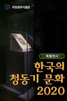 [동영상] 한국의 청동기 문화 2020