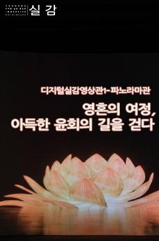 [동영상] 디지털실감영상관1-파노라마관 영혼의 여정, 아득한 윤회의 길을 걷다