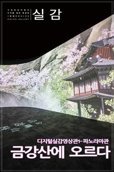 [동영상] 디지털실감영상관1-파노라마관 금강산에 오르다