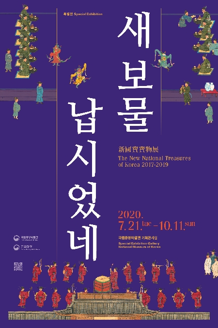 상세보기-The New National Treasures of Korea 2017-2019