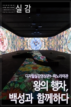 [동영상] 디지털실감영상관1-파노라마관 왕의 행차, 백성과 함께하다
