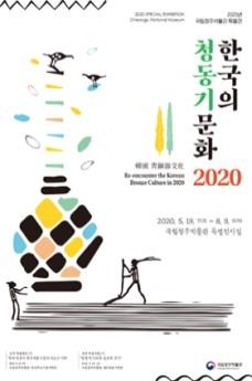 [VR콘텐츠] 한국의 청동기문화 2020