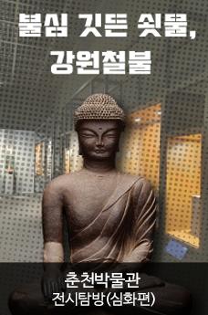 [동영상] 춘천박물관 불심 깃든 쇳물, 강원철불 전시 탐방(심화편)
