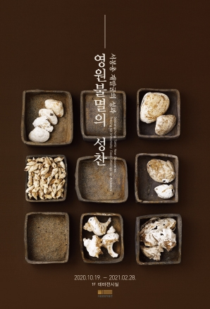 상세보기-Praying for Immortality: Food Offerings for Ancestors