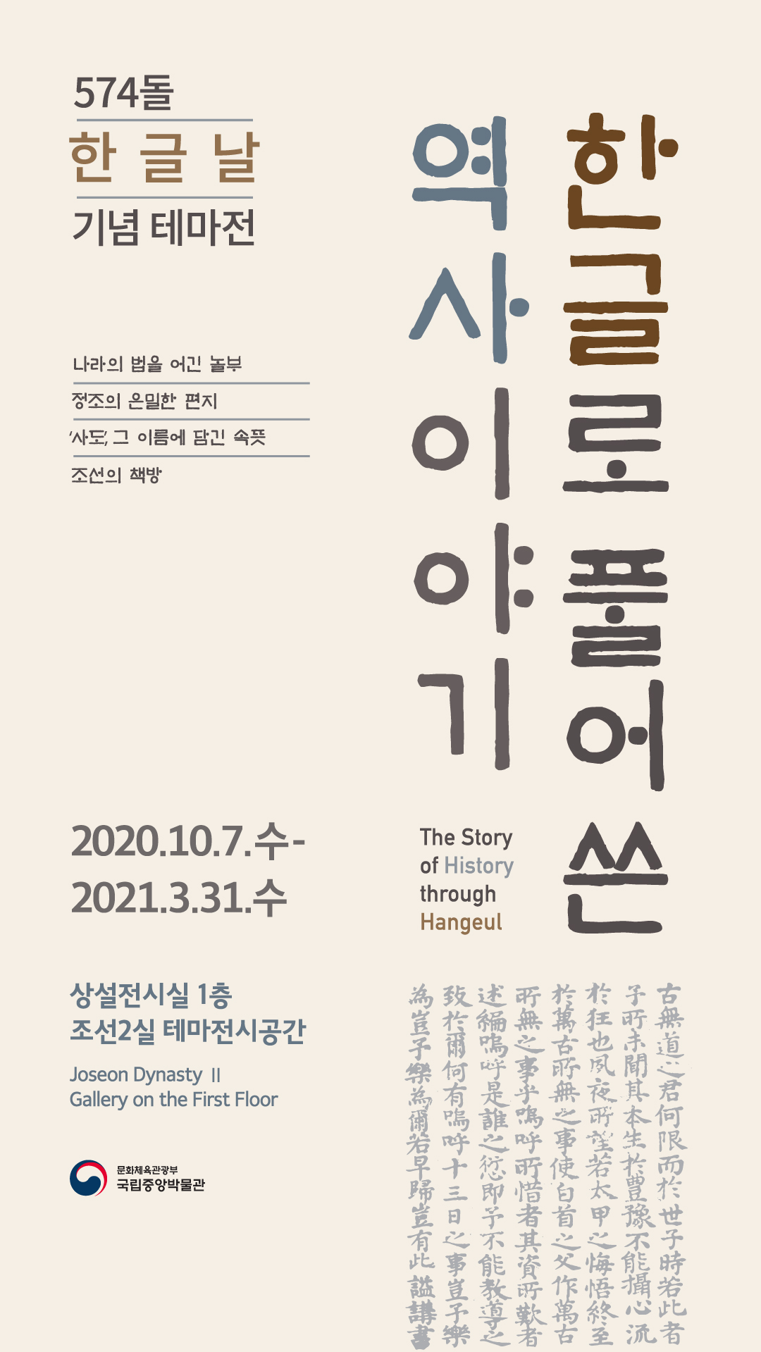 The story of History through Hangeul