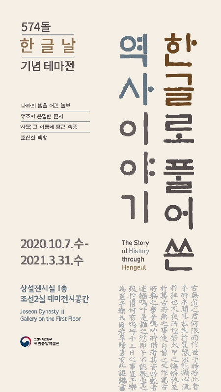 상세보기-The story of History through Hangeul