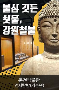 [동영상] 춘천박물관 불심 깃든 쇳물, 강원철불 전시탐방(기본편)