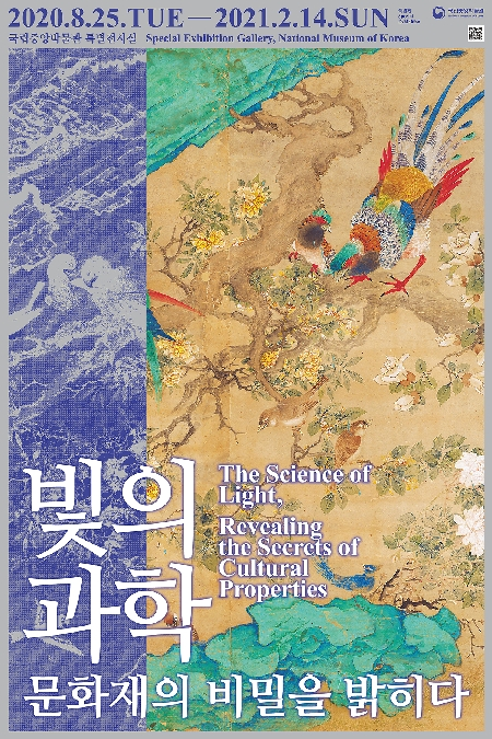 상세보기-The Science of Light, Revealing the Secrets of Cultural Properties