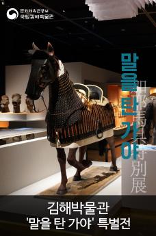 [동영상] 김해박물관 말을 탄 가야 특별전 자세히 보기