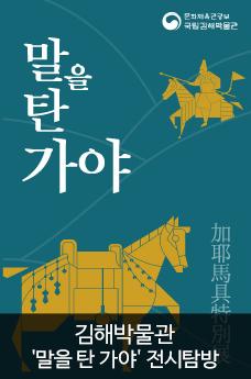 [동영상] 김해박물관 말을 탄 가야 전시탐방