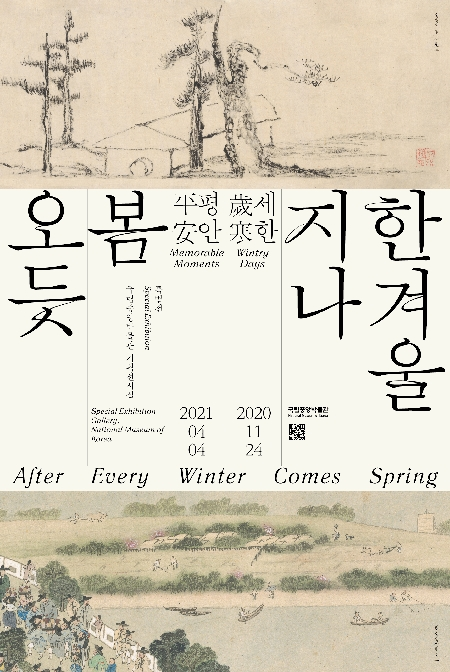 상세보기-After Every Winter Comes Spring