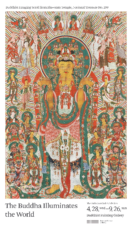 상세보기-The Buddha Illuminates the World: Buddhist Hanging Scroll from Sinwonsa Temple