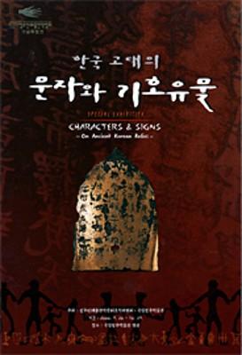 『한국 고대의 문자와 기호유물전』