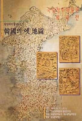 [순회전시] 영남대박물관 소장 「한국의 옛지도」