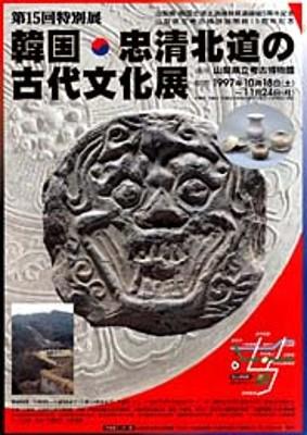 『韓國·忠淸北道의 古代文化展』귀국전
